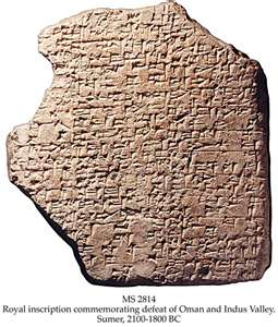 Ancient Sumerian Cuniform Text